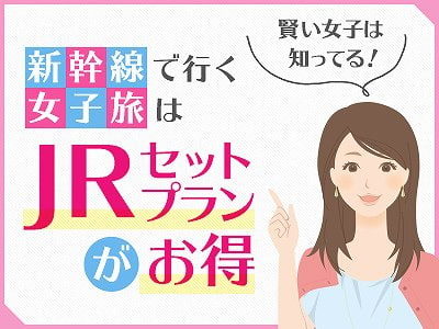 賢い女子は知ってる!新幹線で行く女子旅
