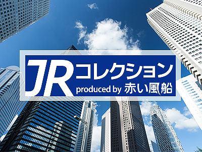 JRコレクション