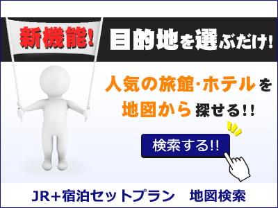 JR+宿泊地図検索