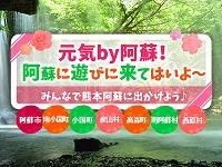 観光復活キャンペーン