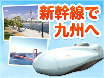 新幹線で九州へ