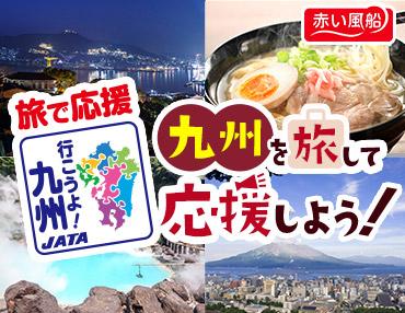 九州を旅して応援しよう!