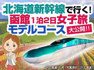 北海道新幹線で行く!函館1泊2日の旅モデルコース