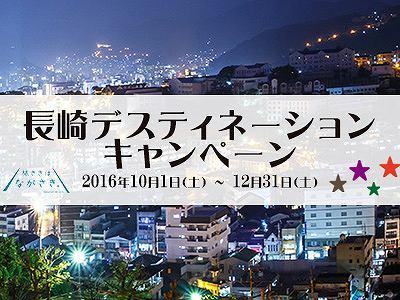 長崎デスティネーションキャンペーン