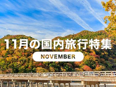 11月の連休を楽しむ旅のプランをご紹介します!