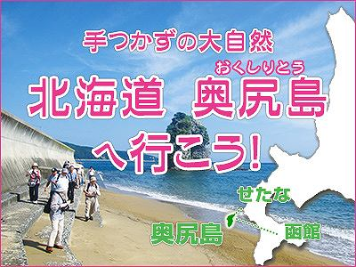 奥尻島へ行こう!