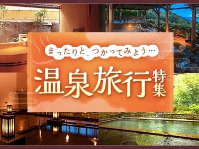 北海道の温泉旅行特集