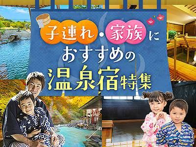 子連れ・家族におすすめの温泉宿特集