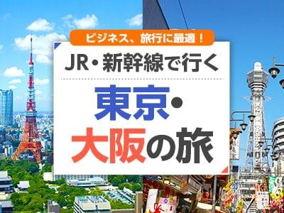 東京・大阪 新幹線の旅