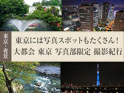 厳選スポット東京夜景