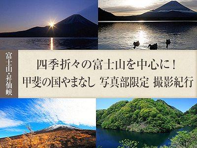 厳選スポット富士山他