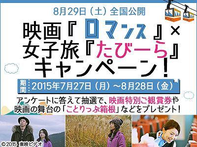 8/29公開!ロケ地巡り