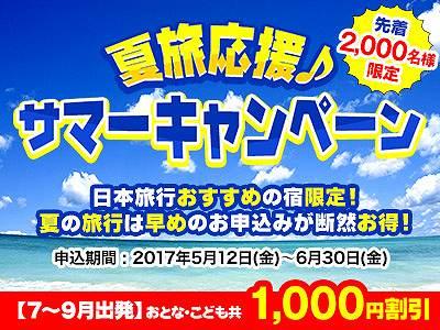 日本旅行おすすめの宿サマーキャンペーン