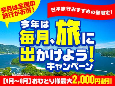 毎月旅キャンペーン