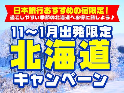 【11~1月出発】先着200名様★北海道へお得に旅しよう♪