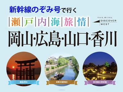 新幹線のぞみ号で行く!瀬戸内海旅情