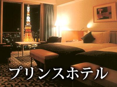 プリンスホテル特集