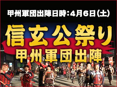 第46回信玄公祭り