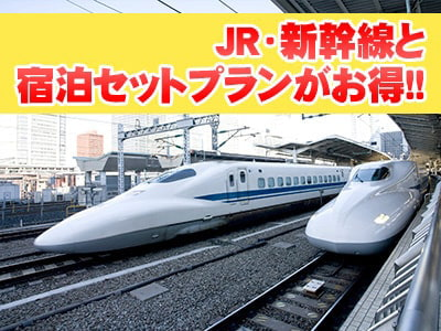 JR・新幹線+宿泊プラン