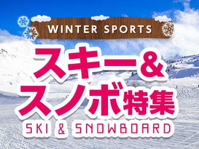 スキー&スノボツアー・旅行特集