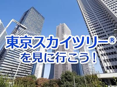 東京スカイツリー特集