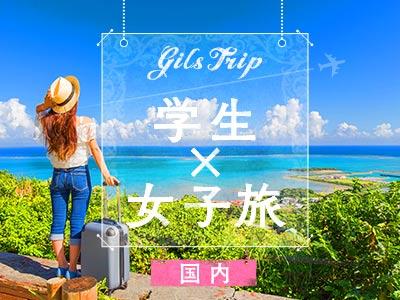 【国内女子旅】学生旅行・卒業旅行特集
