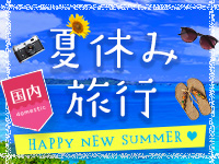 夏休み・お盆休み国内旅行特集2018