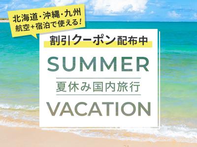 夏休みは国内旅行に行こう!夏休み国内旅行特集!