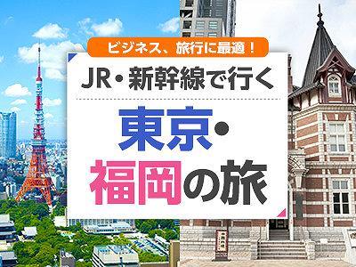 東京-福岡 新幹線の旅