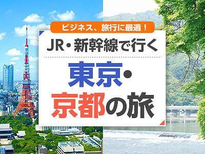 新幹線で行く東京・京都