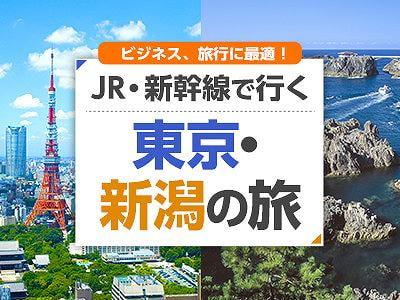 東京-新潟 新幹線の旅