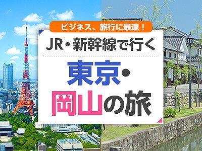 東京-岡山 新幹線の旅