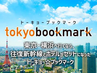 トーキョー☆ブックマーク