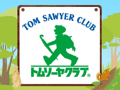トムソーヤクラブの自由研究