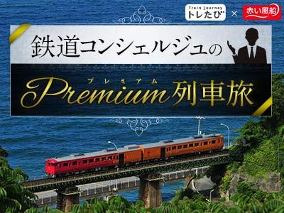 鉄道で巡る日本の絶景