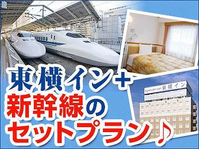 東横イン+新幹線