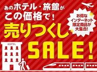 ご宿泊日の1ヶ月前から発売!出張や観光に便利☆お得なホテル☆売りつくし☆
