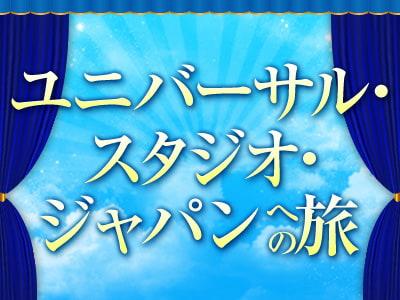 ユニバーサル・スタジオ・ジャパン®への旅