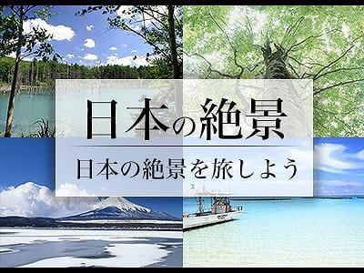 絶景を見る旅