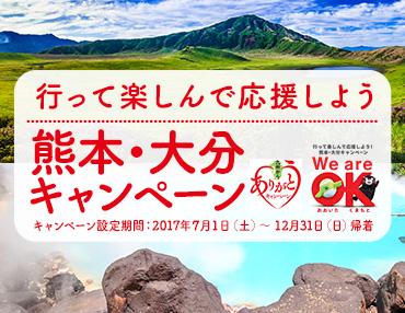 行って楽しんで応援しよう!熊本・大分キャンペーン