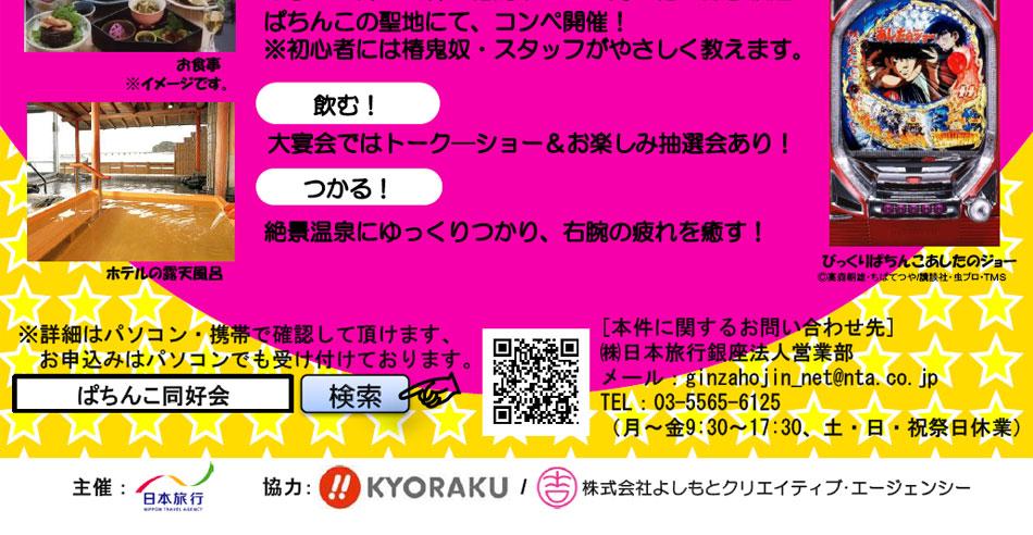 椿鬼奴と行くぱちんこ聖地巡礼ツアー   日本旅行 ページ内移動リンク 本文へ 日本旅行   旅の