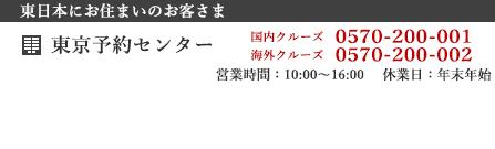 東日本にお住まいのお客さま 03-3350-4698 受付時間 11:00~19:00