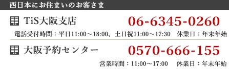 西日本にお住まいのお客さま 06-6345-0260 受付時間 10:30~18:30