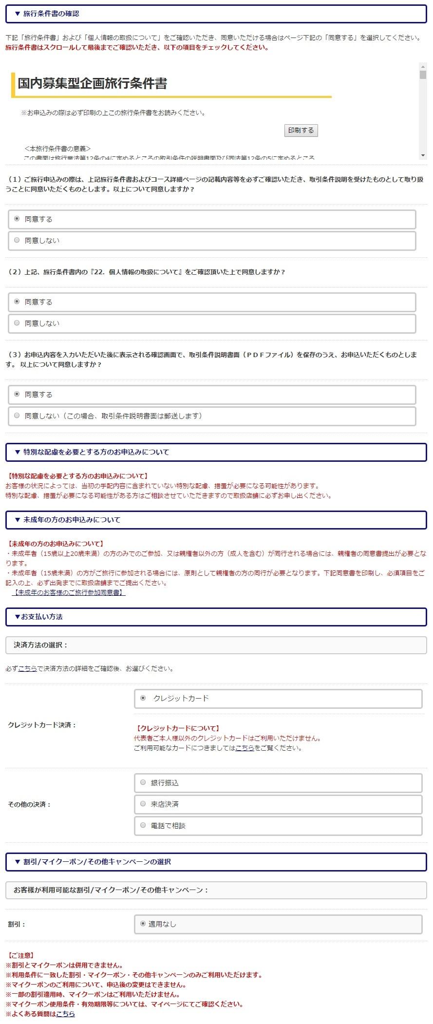 お申込みの手順 6.旅行条件書の確認 | jrセットプラン | 日本旅行