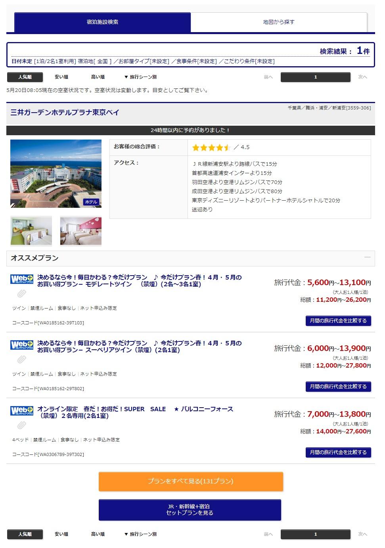 宿泊検索 ヘルプ | 日本旅行