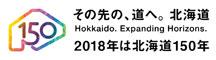 北海道150年事業