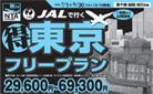 東京フリー