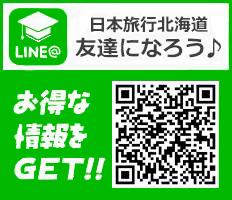 日本旅行北海道LINE@で友だちになろう