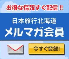 日本旅行北海道メールマガジン登録