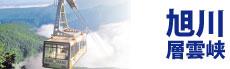 旭川・層雲峡